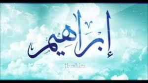 صورة معنى اسم ابراهيم , شرح اسم ابراهيم