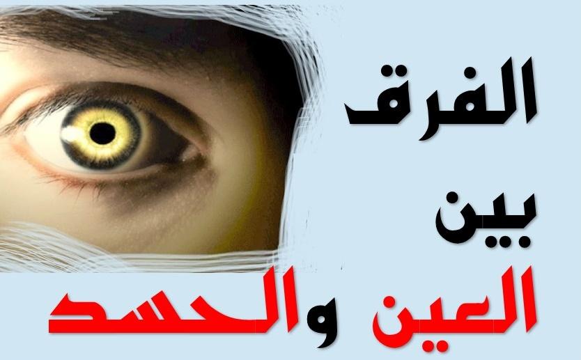 صور الحسد والعين , العين والحسد وتاثيرها علي الانسان