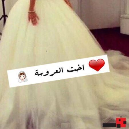 بالصور صور اخت العروسه , صورة شقيقة العروس 4739 2