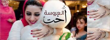بالصور صور اخت العروسه , صورة شقيقة العروس 4739 5