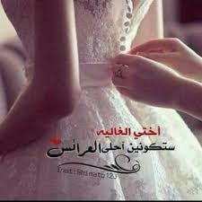 بالصور صور اخت العروسه , صورة شقيقة العروس 4739 6