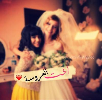 بالصور صور اخت العروسه , صورة شقيقة العروس 4739