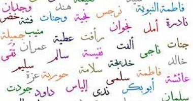 صور اجمل الاسماء العربية , احدث اسامي للاولاد و البنات