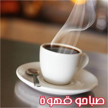 بالصور صور صباح خير , اروع صور صباح الخير 5765 9