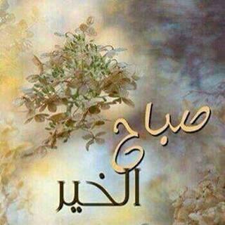 بالصور مسجات صباح الخير حبيبي , صور صباح الخير 5772 11