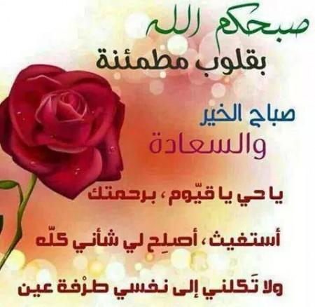 بالصور مسجات صباح الخير حبيبي , صور صباح الخير 5772 12