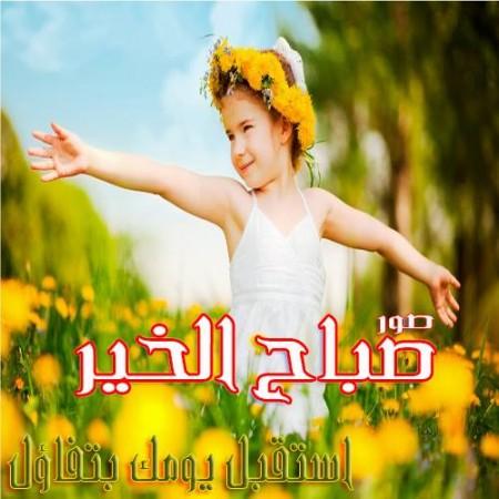 بالصور مسجات صباح الخير حبيبي , صور صباح الخير 5772 2