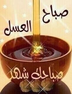 بالصور مسجات صباح الخير حبيبي , صور صباح الخير 5772 3