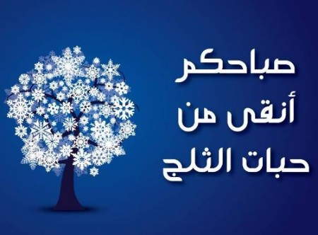 بالصور مسجات صباح الخير حبيبي , صور صباح الخير 5772 4