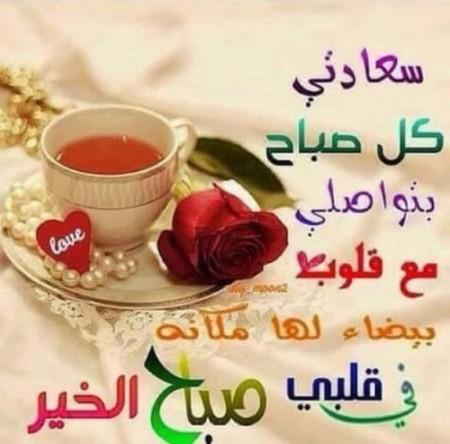 بالصور مسجات صباح الخير حبيبي , صور صباح الخير 5772 5