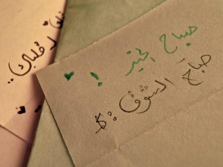 بالصور مسجات صباح الخير حبيبي , صور صباح الخير 5772 6