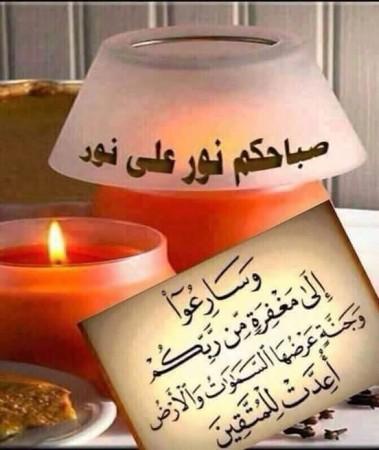 بالصور مسجات صباح الخير حبيبي , صور صباح الخير 5772 7