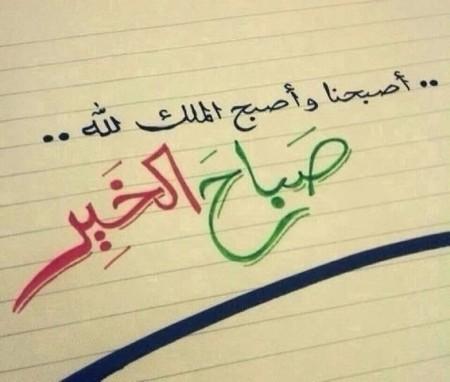 بالصور مسجات صباح الخير حبيبي , صور صباح الخير 5772 8