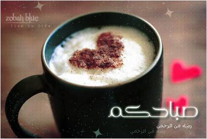 بالصور مسجات صباح الخير حبيبي , صور صباح الخير 5772 9