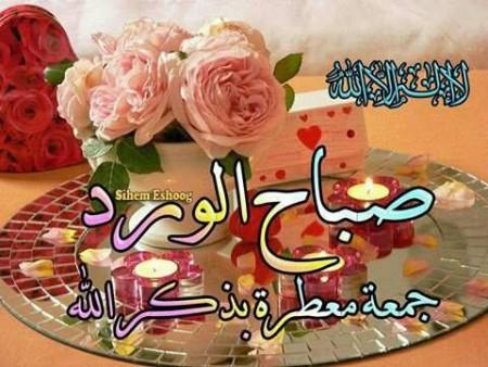 بالصور مسجات صباح الخير حبيبي , صور صباح الخير 5772
