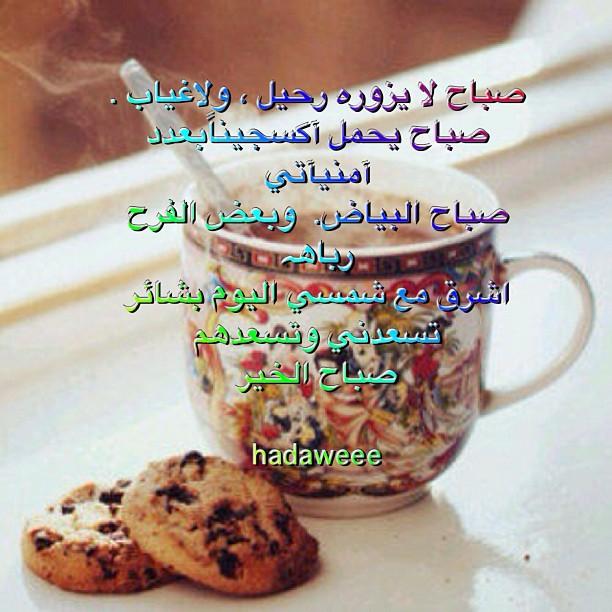 بالصور صباح الخير قهوة , كلمات صباح الخير 5794 3