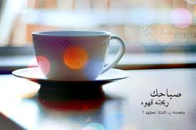 بالصور صباح الخير قهوة , كلمات صباح الخير 5794 5