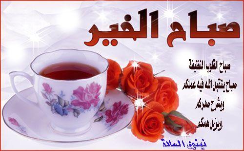 بالصور صباح الخير قهوة , كلمات صباح الخير 5794