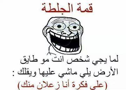 بالصور حكم مضحكة , مقولات تفطس من الضحك 6726 7