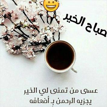 صورة بوستات صباحية , اجمل واروع الصور لاحلى صباح 6731 2