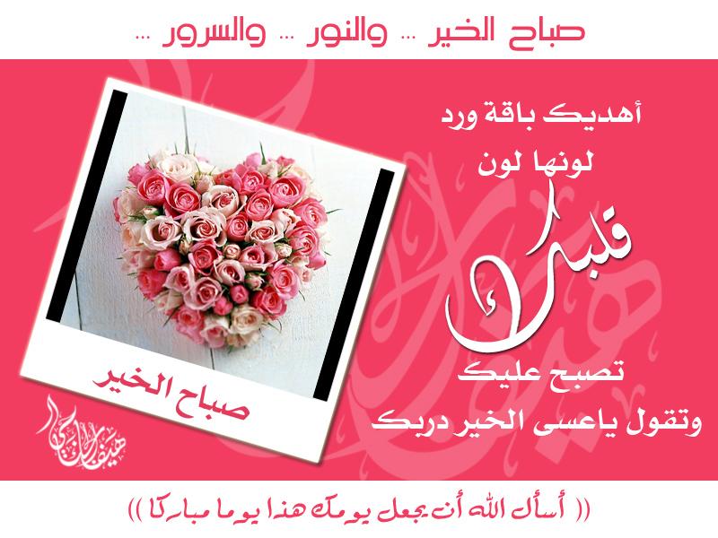 صورة بوستات صباحية , اجمل واروع الصور لاحلى صباح 6731