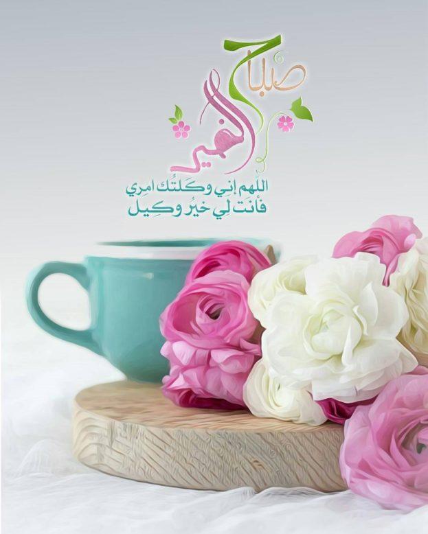 بالصور رمزيات صباحيه , صباحك جميل وسعيد بالصور 6733 9