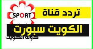 بالصور تردد قناة الكويت , ترددات قناه الكويت الرياضية 0 27 310x165