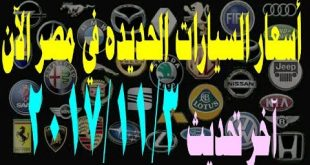 صور اسعار السيارات الجديدة فى مصر 2019 , تعرف علي اسعار السيارات