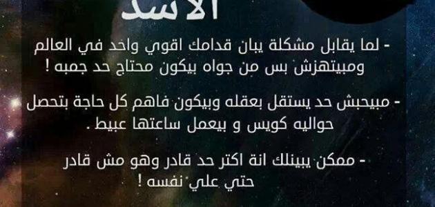 صور برج الاسد اليوم , صفات برد الاسد
