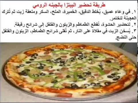 طريقة عمل البيتزا بالصور خطوة خطوة طرق مختلفه لعمل البيتزا رمزيات