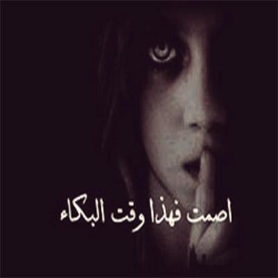 بالصور صور واتس حزينه , خلفيات واتس بكلمات حزينه 3169 3