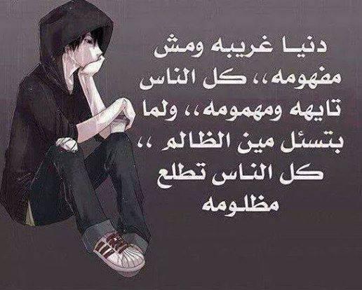 بالصور كلام حزين من القلب , صور كلمات حزينه 3694 2