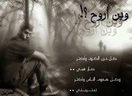بالصور كلام حزين من القلب , صور كلمات حزينه 3694 9