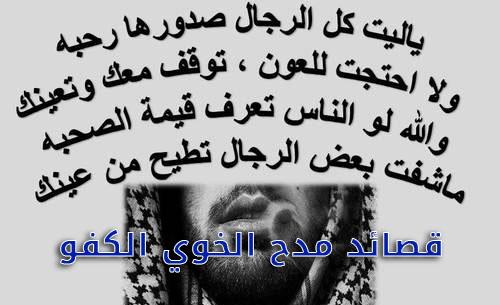 صور قصيدة مدح الخوي الكفو , مدح المواقف الرجليه للخوي الكفو