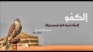 مجموعة صور لل قصيدة مدح الخوي الكفو يوتيوب