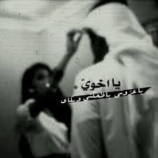 بالصور قصيدة مدح الخوي الكفو , مدح المواقف الرجليه للخوي الكفو 3711 6