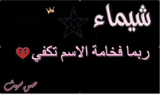 صور اسم شيماء صورة مزخرفه باسم شيماء رمزيات