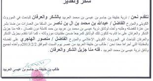 صور رسالة شكر وتقدير رسمية , طريقه كتابه رساله الشكر الرسمية