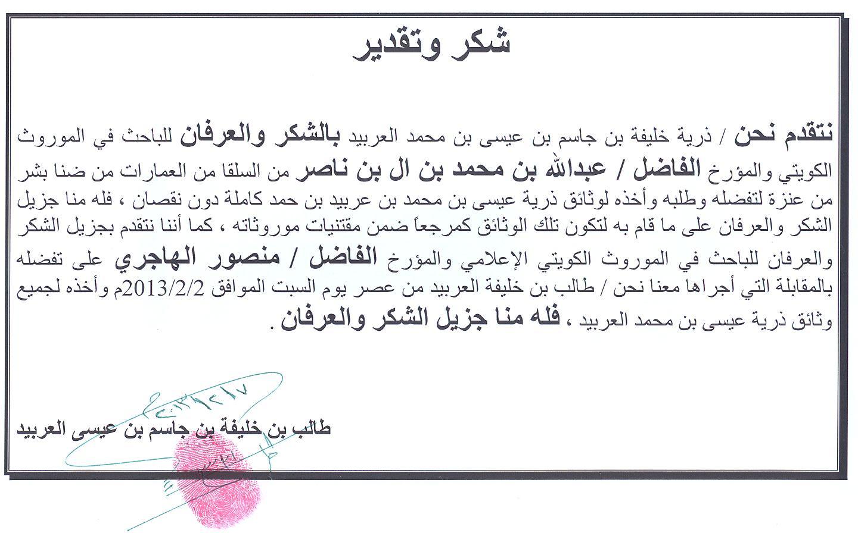 صورة رسالة شكر وتقدير رسمية , طريقه كتابه رساله الشكر الرسمية