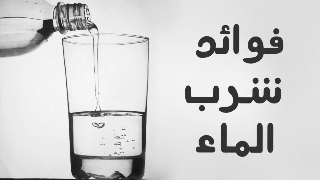 صورة فوائد شرب الماء , فائده مياه الشرب للتخسيس