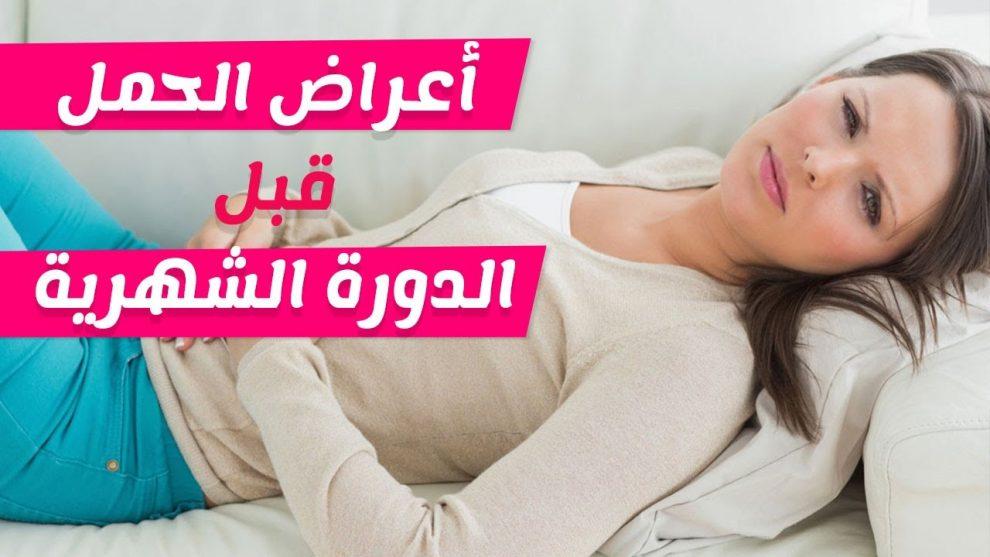 صورة اعراض الحمل في الاسبوع الاول قبل الدورة , اعراض الحمل