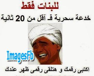 بالصور بوستات للفيس بوك مضحكة , اطرف بوستات الفيس بوك 3834 3