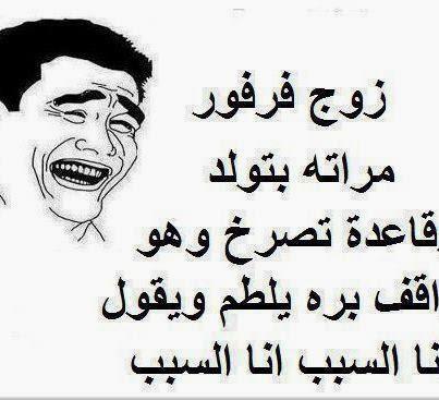 بالصور بوستات للفيس بوك مضحكة , اطرف بوستات الفيس بوك 3834 7