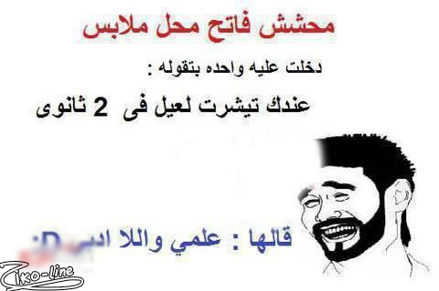 بالصور بوستات للفيس بوك مضحكة , اطرف بوستات الفيس بوك 3834 9