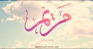صور صور اسم مريم , معني وصور اسم مريم
