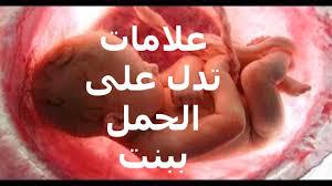 صور علامات الحمل بولد في الشهر الثاني , اعراض الحمل و علاماته