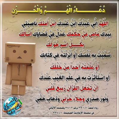 بالصور دعاء الضيق , ادعيه الضيق بالصور 4238 9