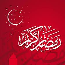 بالصور صور تهاني رمضان , تهنئة لرمضان بالصور 4239 9