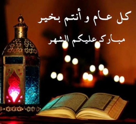 بالصور صور تهاني رمضان , تهنئة لرمضان بالصور 4239