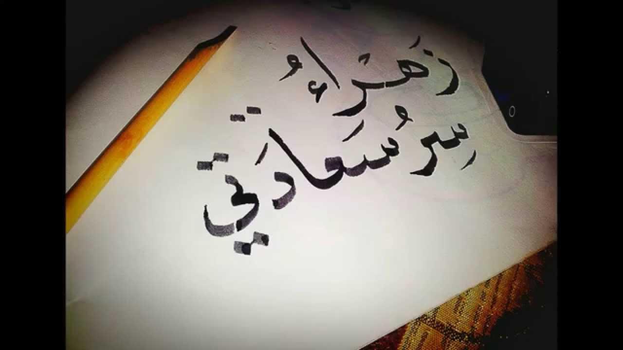 بالصور معنى اسم زهراء , اسماء بنات بالصور 4268 1